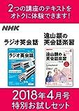 NHK ラジオ英会話 遠山顕の英会話楽習 特別お試しセット 2018年 4月号 [雑誌] (NHKテキスト)