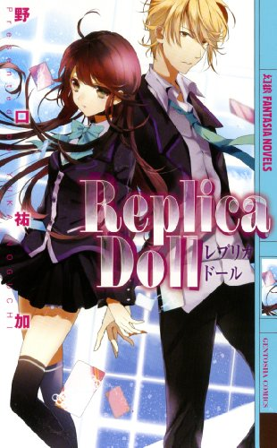 Replica Doll (幻狼ファンタジアノベルス)の詳細を見る