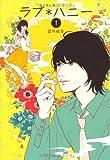 ラブ*ハニー 1 (Ray Books)