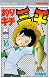 釣りキチ三平(16): 16