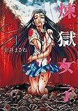 煉獄女子 コミック 1-3巻セット