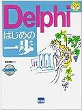 Delphiはじめの一歩 (やさしいプログラミング)