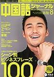 中国語ジャーナル 2010年 08月号 [雑誌]