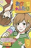おかしな★ふたり プチデザ(9) (デザートコミックス)