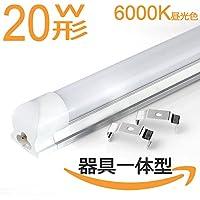 led蛍光灯一体型 20W形 器具一体型60cm led器具一体管 消費電力9W 照明の新提案 1本入り送料無料 (1本入り)