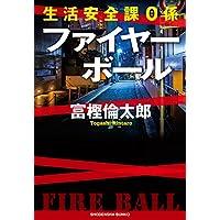 生活安全課0係 ファイヤーボール (祥伝社文庫)
