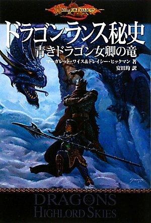ドラゴンランス秘史 青きドラゴン女卿の竜