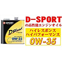 D-SPORT:高性能エンジンオイル 0W-35「D-Blood」 3L 08701-F001