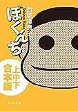 ぼくんち【上中下 合本版】 (角川文庫)