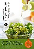 おいしい酢でつくるおいしいレシピ103―毎日飲んで、毎日食べる!