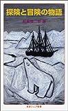 探険と冒険の物語―世界をどう変えたのか (岩波ジュニア新書 650)