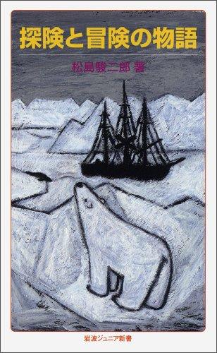探険と冒険の物語―世界をどう変えたのか (岩波ジュニア新書 650)の詳細を見る