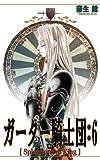 ガーター騎士団 -Splendour of King- 6巻