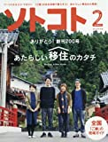 SOTOKOTO(ソトコト) 2016年 02 月号 [雑誌]
