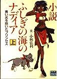 小説 ふしぎの海のナディア / 小林 弘利 のシリーズ情報を見る