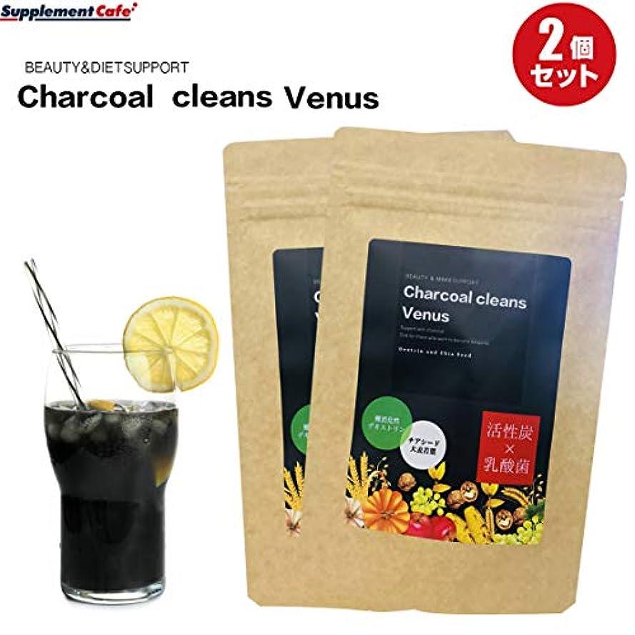 火炎肌寒い内側2袋セット 炭 デトックス & ダイエット 活性炭 + 乳酸菌 チャコールクレンズ ビーナス 約1ヶ月分 150g フルーツMIX味