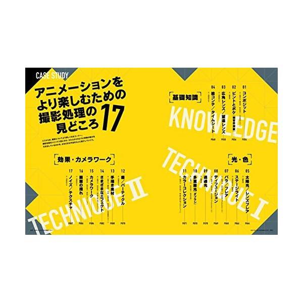月刊MdN 2017年11月号(特集:アニメ...の紹介画像13