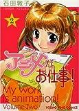 アニメがお仕事! 2 (ヤングキングコミックス)