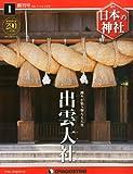 日本の神社 創刊号 (出雲大社) [分冊百科]