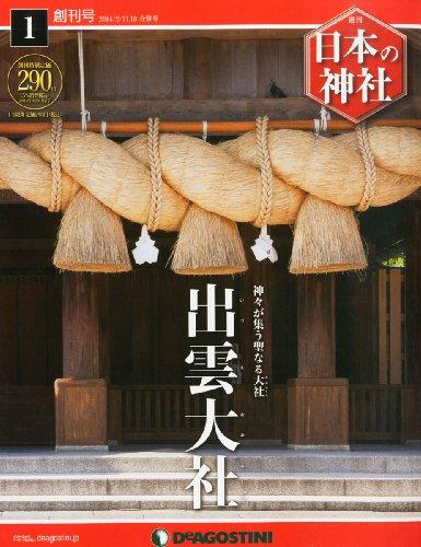 日本の神社 創刊号 (出雲大社) [分冊百科]の詳細を見る