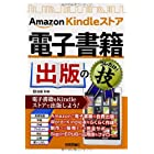 Amazon Kindle ストア 電子書籍出版のコレだけ! 技