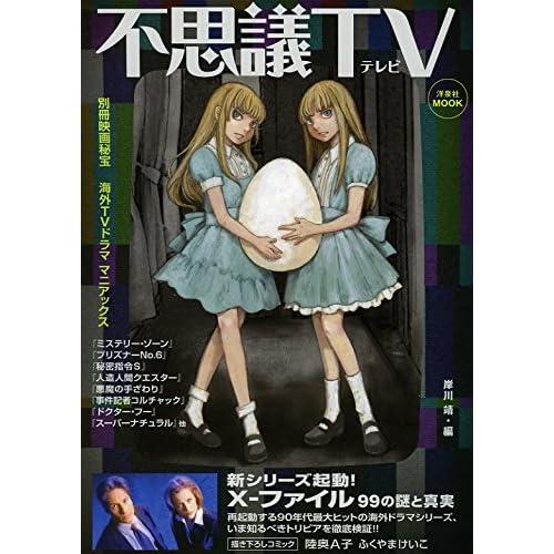 別冊映画秘宝 不思議TV (洋泉社MOOK 別冊映画秘宝)