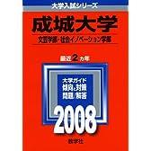 成城大学(文芸学部・社会イノベーション学部) (大学入試シリーズ 282)