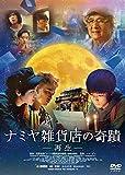 ナミヤ雑貨店の奇蹟-再生-[DVD]
