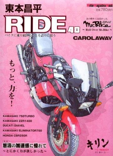 東本昌平RIDE48 (Motor Magazine Mook)