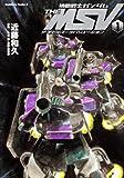 機動戦士ガンダム THE MSV ザ・モビルスーツバリエーション (1) (角川コミックス・エース 17-9)