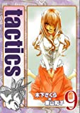 tactics(9) 初回限定版 (BLADE COMICS)
