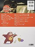 これ1冊で全てがわかる!! はじめてのウクレレ・ジャズ入門[模範演奏CD付] 画像