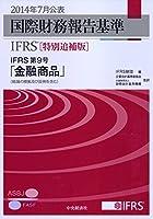 国際財務報告基準(IFRS) [特別追補版] IFRS第9号「金融商品」