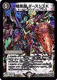 デュエルマスターズ/DMR-21/003/VR/暗黒鎧 ダースシスK