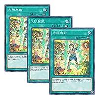 【 3枚セット 】遊戯王 日本語版 SAST-JP069 大胆無敵 (ノーマル)