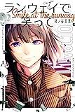 ランウェイで笑って(10) (週刊少年マガジンコミックス)