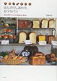 ほんのりしあわせ。おうちパン―ぱん工房「くーぷ」のBakery Diary 画像