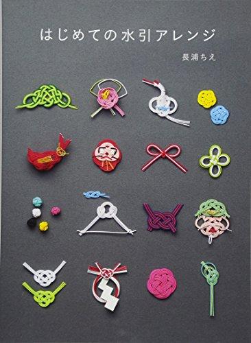 みずひきの5つの結び方と10種類の色が持つ意味を紹介