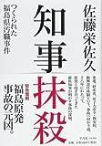 知事抹殺 つくられた福島県汚職事件 画像