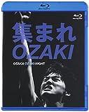 集まれOZAKI~OSAKA OZAKI NIGHT~ [Blu-ray]