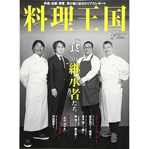 料理王国2018年02月号