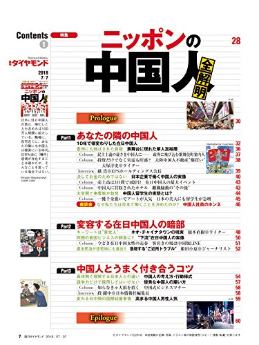 週刊ダイヤモンド 2018年 7/7 号 [雑誌] (ニッポンの中国人 全解明)