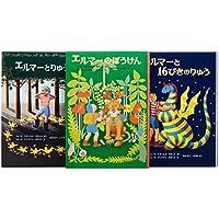 エルマーのぼうけんセット (世界傑作童話シリーズ)