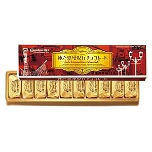 [兵庫お土産] カファレル 神戸浪漫紀行チョコレート(袋付き) 1箱 (日本 国内 兵庫 土産) | チョコレート 通販