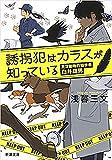 誘拐犯はカラスが知っている—天才動物行動学者 白井旗男—(新潮文庫)
