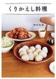 くりかえし料理 (天然生活ブックス)