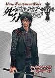 死がふたりを分かつまで(17) (ヤングガンガンコミックス)