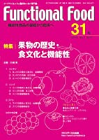 Functional Food Vol.11 No.1 特集:果物の歴史・食文化と機能性