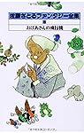 佐藤さとるファンタジー全集〈8〉おばあさんの飛行機