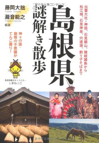 島根県謎解き散歩 (新人物往来社文庫)の詳細を見る